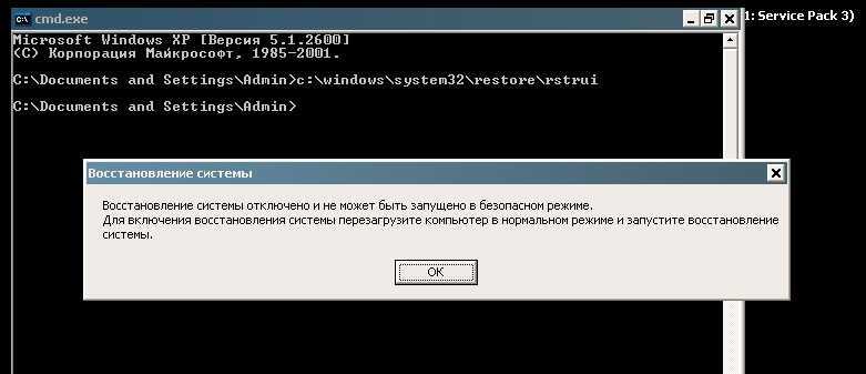 Восстановление системы отключено и не может быть запущено в безопасном режиме.
