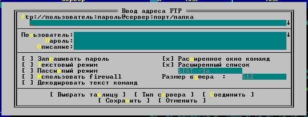 как через far скачать файлы с ftp?