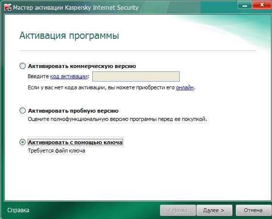Скачать антивирус Касперского 2013 бесплатно с ключом, чтобы защитить