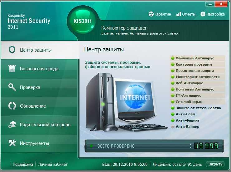 Новый скин для Kaspersky Internet Security 2011- Rus , в том числе