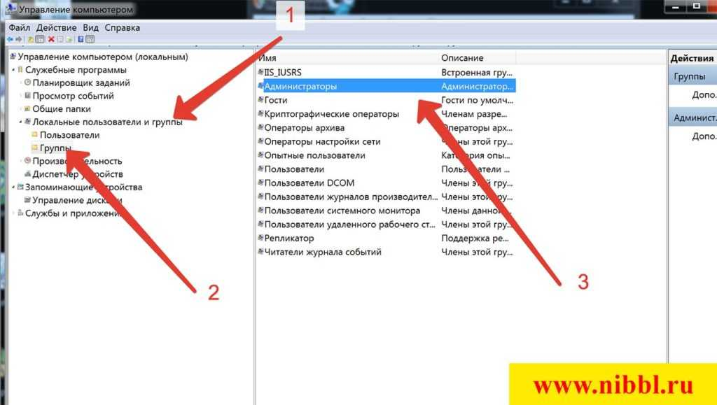 получить права администратора в windows 7