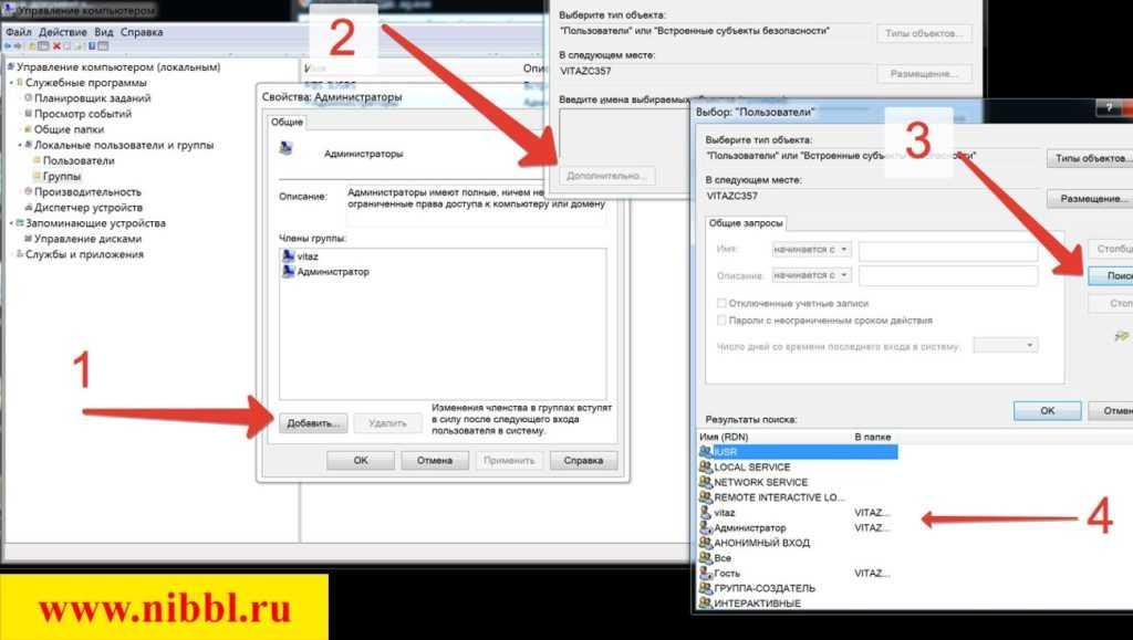 Как получить права Администратора в windows