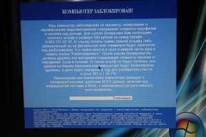 Ваш компьютер заблокирован за просмотр, копирование и тиражирование видеоматериалов содержащих элементы педофилии и насилия над детьми
