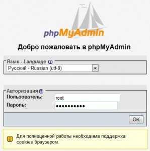 Восстановление пароля к PhpMyAdmin