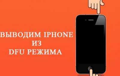 Как вывести из dfu режима iphone