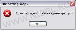 диспетчер задач отключен администратором включить