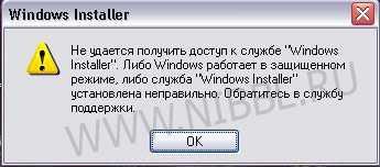 что делать если вылетает не удается получить доступ к службе Windows Installer