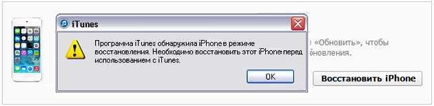 восстановить iphone через dfu