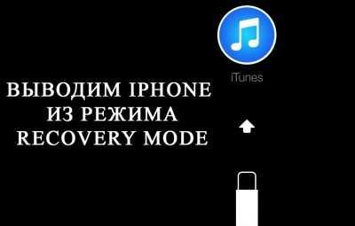 выводим ipad из recovery mode