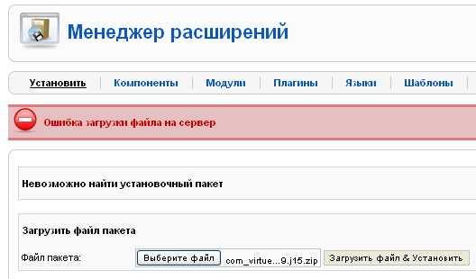 Ошибка загрузки файла на сервер Невозможно найти установочный пакет