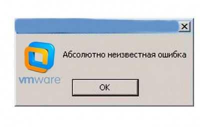 Ошибка при запуске Wmware