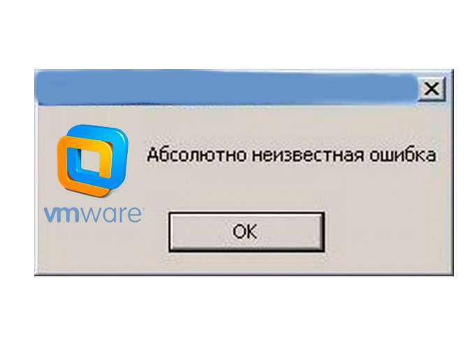 Ошибка при запуске Wmware. The virtual machine could not start