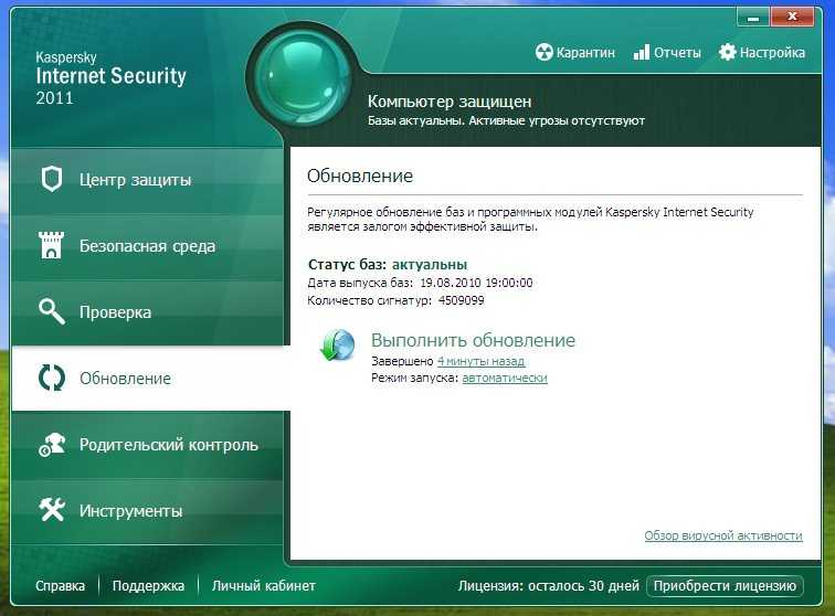 Активировать KIS 2011 с помощью ключа