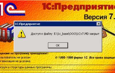 1c 7.7 Ошибка доступ к файлу 1cv7.MD закрыт. Ошибка загрузки метаданных