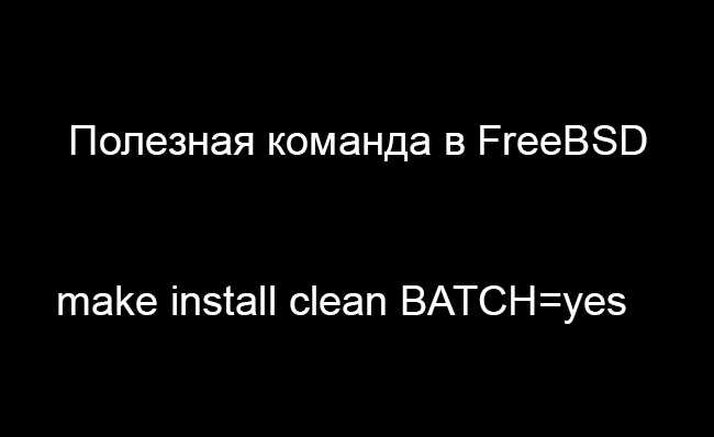 make install clean BATCH=yes