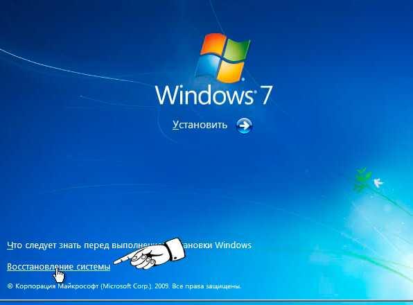 восстановление Windows 7 после активации
