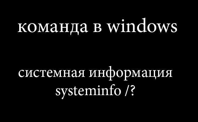 команда systeminfo