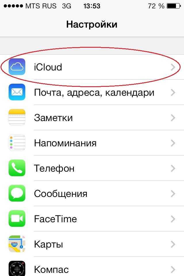 Rezervnaia-kopiia-iPhone-v-iCloud