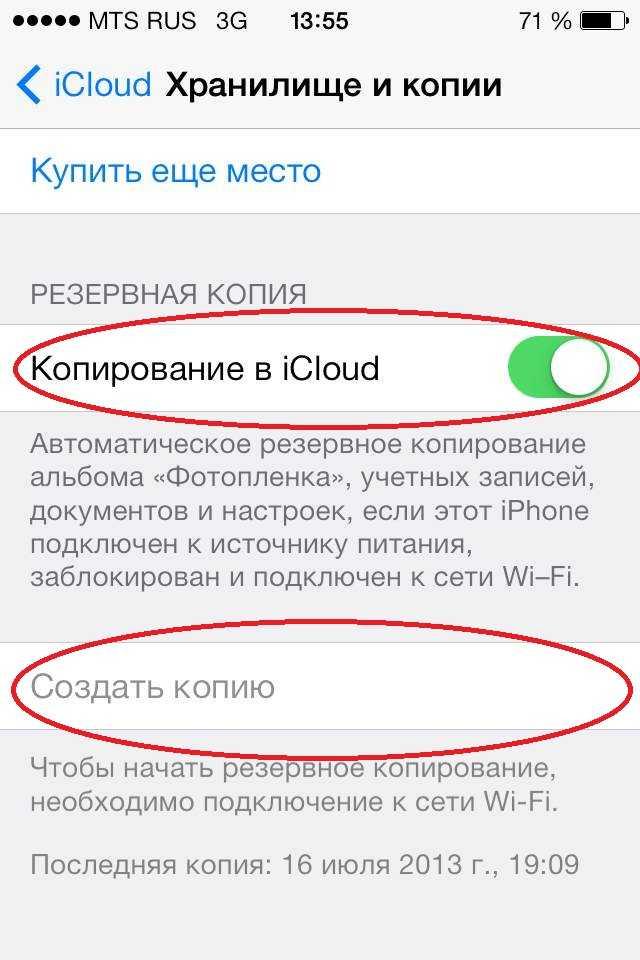 Активируйте Копирование в iCloud