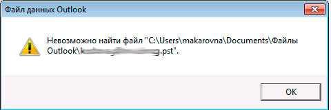 Невозможно найти файл Microsoft Outlook