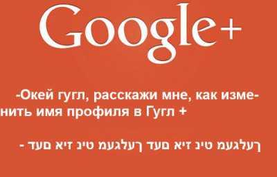 как изменить имя в google plus