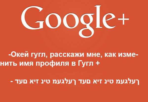 Где найти ссылку на Google+ без кириллице?