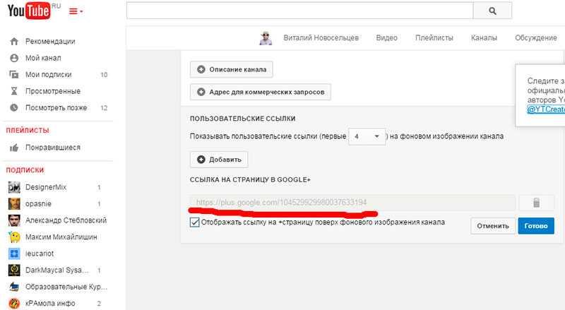 имя профиля google +