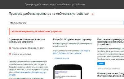 гугл - Не оптимизировано для мобильных устройств