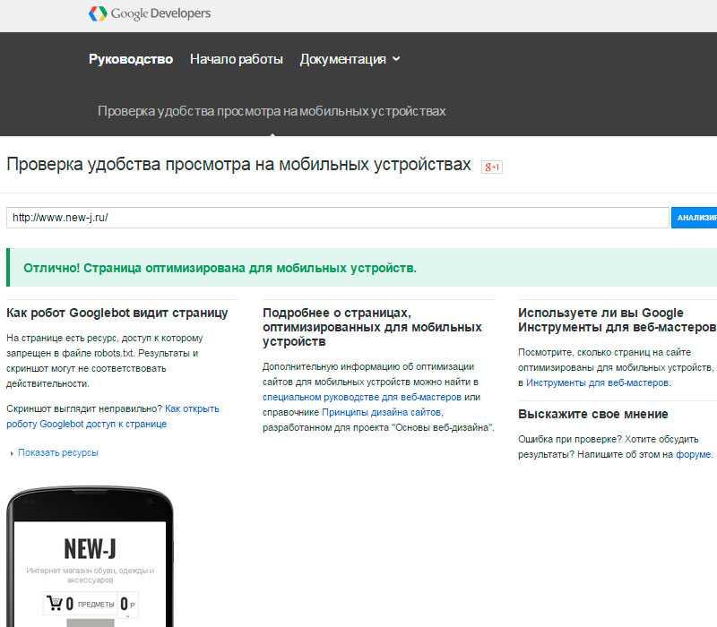 google - Не оптимизировано для мобильных устройств