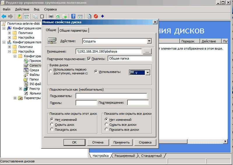 автоматическое подключение сетевого диска