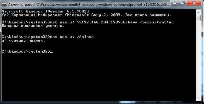 подключение сетевого диска командная строка