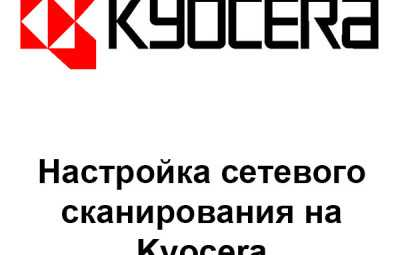 настройка сетевого сканирования на kyocera