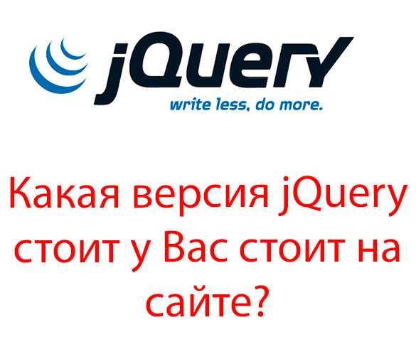 Какая версия jQuery стоит у Вас стоит на сайте?
