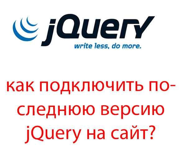 как подключить последнюю версию jQuery на сайт?