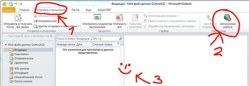 Скачать Microsoft Outlook 2003