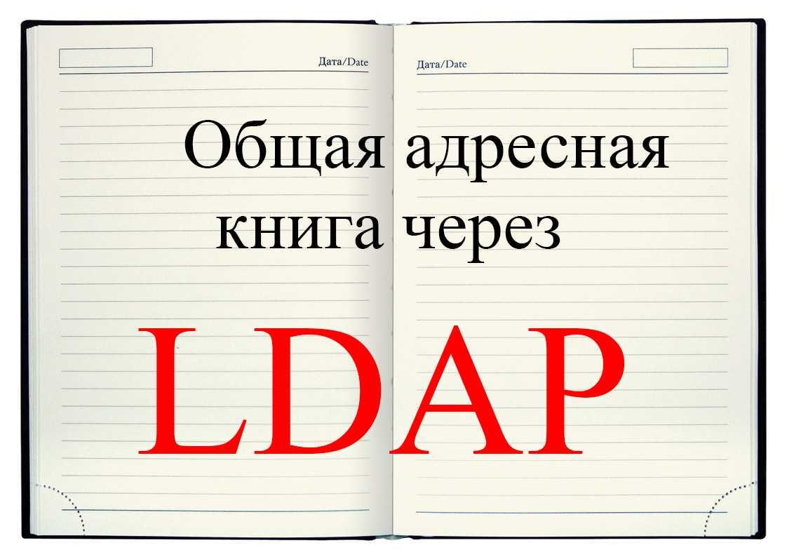 Общая адресная книга без Exchange через LDAP