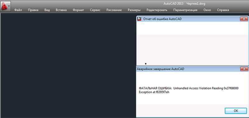Autocad 2013 — Фатальная ошибка: unhandled access violation reading
