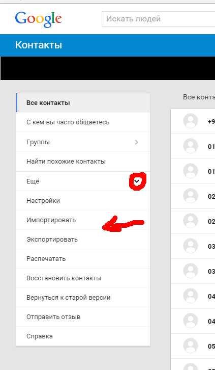 импорт гугл контактов