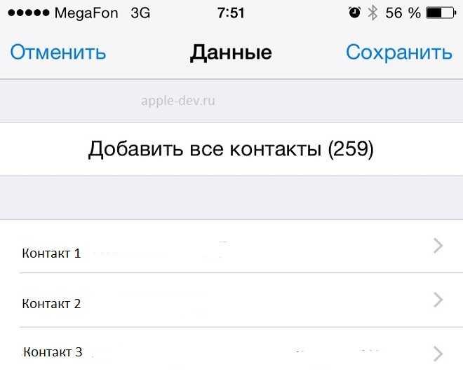 перенести контакты с android на iphone