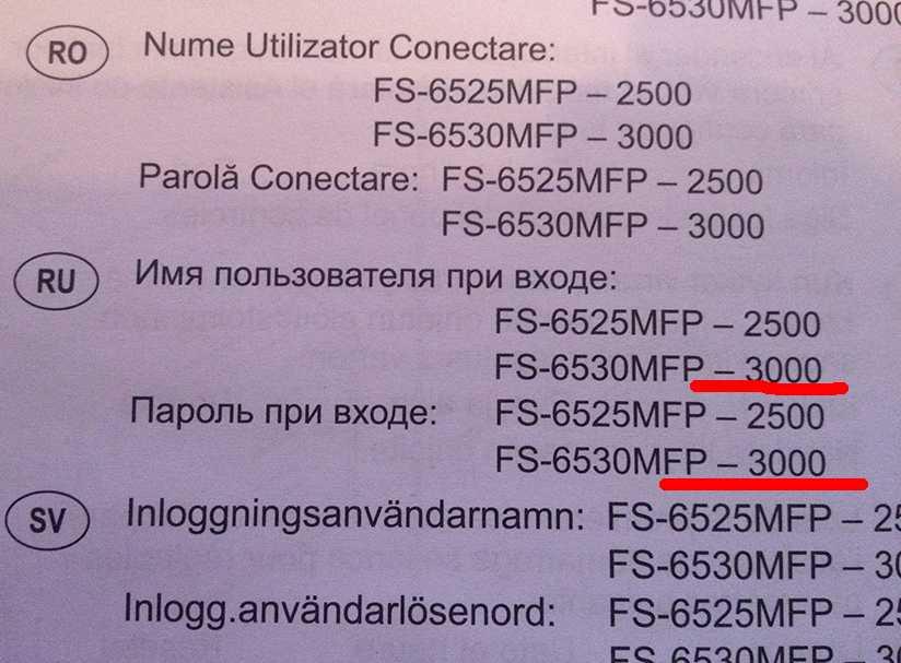 сетевое сканирование FS-6530MFP