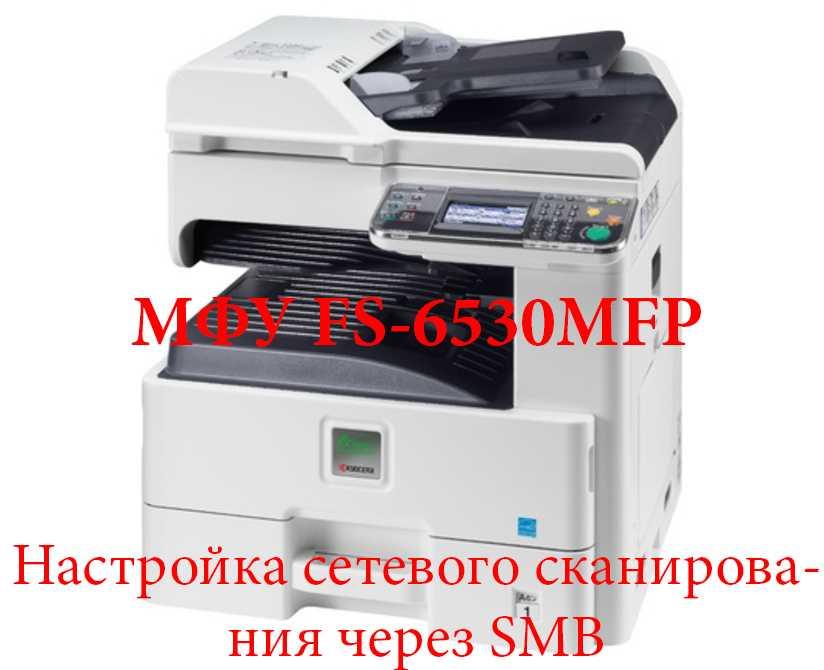 настройка сетевое сканирование FS-6530MFP