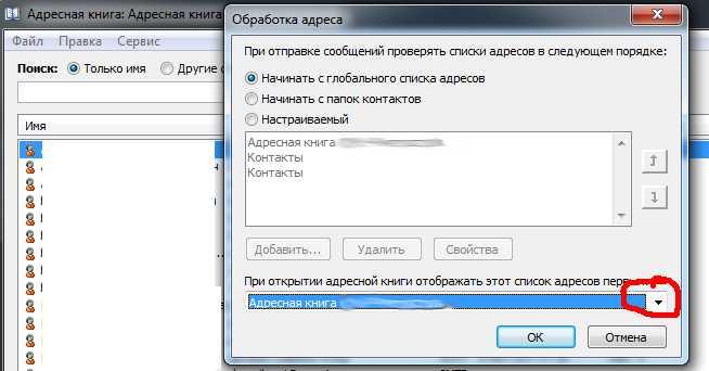 adresnaya_kniga_po_umolcaniu1