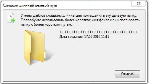 имена файлов слишком длинны для помещения в эту целевую папку