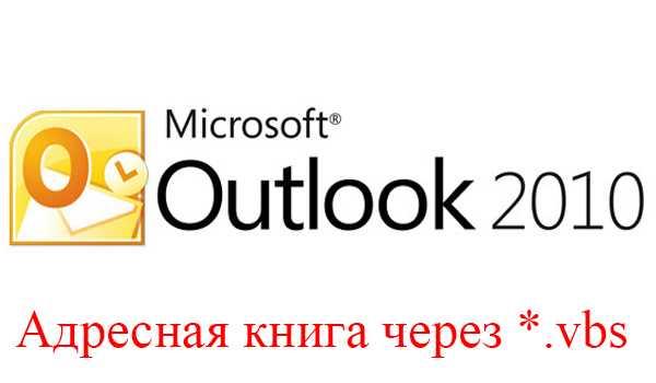 Подключение общей адресной книги Outlook через скрипт *.vbs