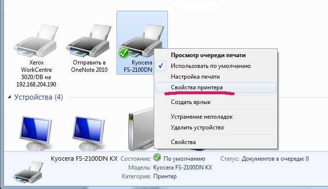 kyocera настройка принтера