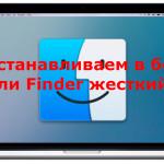 Восстанавливаем жесткий диск в Finder в боковой панели