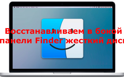 finder и жесткий диск