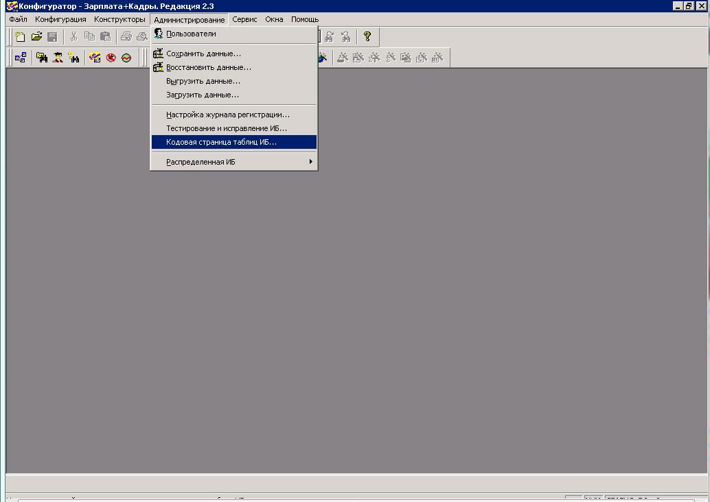 порядок сортировки установленный для базы отличается от системного