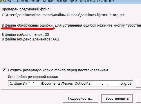 восстановление файла outlook pst