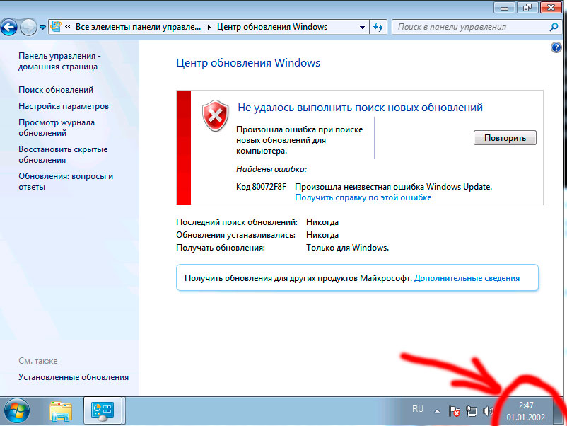 Ошибка 80072f8f при обновлении windows